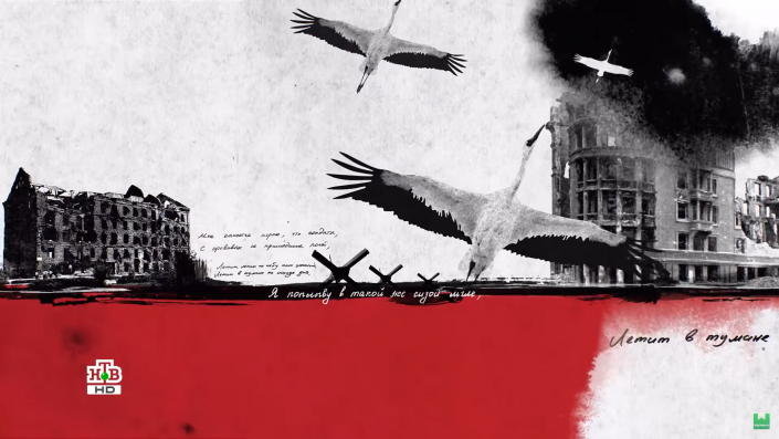 «Белые журавли» | 'White Cranes'